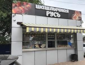 markiza-dlya-kioska-posle